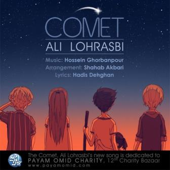 دانلود آهنگ جدید علی لهراسبی با نام ستاره های دنباله دار