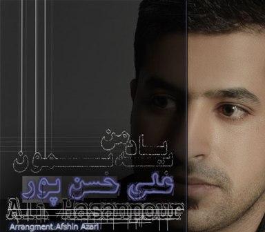 دانلود آهنگ جدید علی حسن پور به نام به یاد من بمون