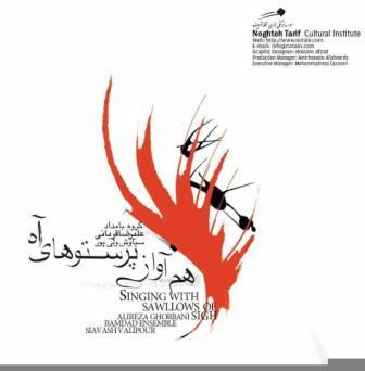 دانلود آلبوم جدید علیرضا قربانی و گروه بامداد به نام هم آواز پرستوهای آه