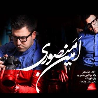 دانلود آهنگ جدید امین منصوری به نام رویای خوشبختی