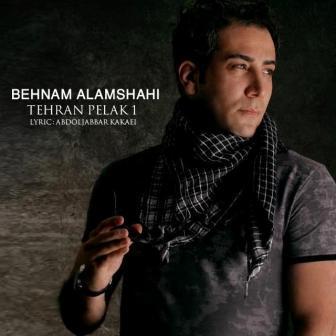 دانلود آهنگ جدید بهنام علمشاهی به نام تهران پلاک 1