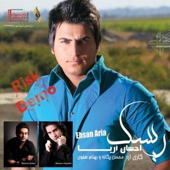 دانلود دمو آلبوم جدید احسان آریا با نام ریسک