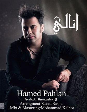 دانلود آهنگ جدید یاس از حامد پرهام