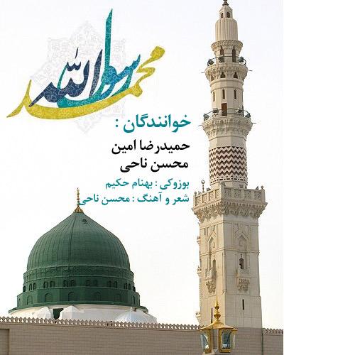 دانلود آهنگ جدید حمیدرضا امین و محسن ناحی به نام رسول الله