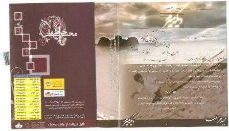 Majid+Kharatha+ +Dige+Miram+Cover+3 دانلود آلبوم جدید مجید خراطها به نام دیگه میرم