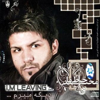 دانلود آلبوم جدید مجید خراطها به نام دیگه میرم