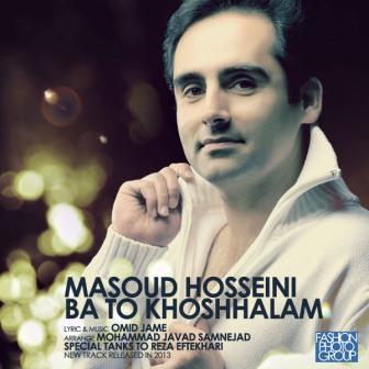 دانلود آهنگ جدید مسعود حسینی به نام با تو خوشحالم