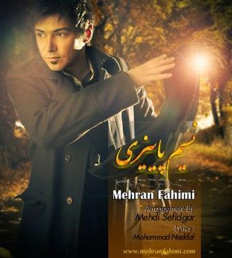 دانلود آهنگ جدید مهران فهیمی با نام نسیم پائیزی
