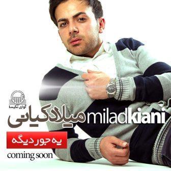 دانلود دموی آلبوم جدید میلاد کیانی به نام یه جور دیگه