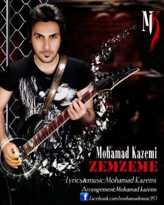 دانلود آهنگ جدید محمد کاظمی به نام زمزمه