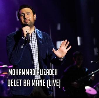 دانلود اجرای جدید دلت با منه با صدای محمد علیزاده