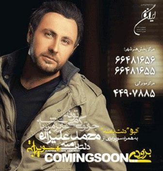 دانلود دمو آلبوم جدید محمد علیزاده به نام دلت با منه