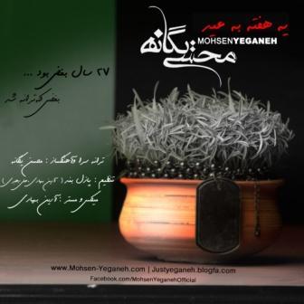 دانلود آهنگ جدید محسن یگانه عیدی
