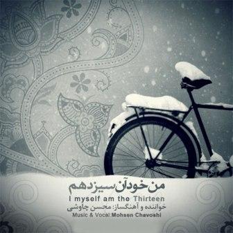 دانلود دمو آلبوم جدید محسن چاووشی به نام من خود آن سیزدهم