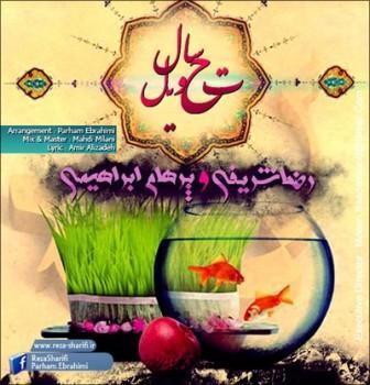 دانلود آهنگ جدید پرهام ابراهیمی و رضا شریفی به نام تحویل سال