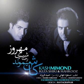Rezashiri دانلود آهنگ جدید رضا شیری و مهروز به نام کاش میموند