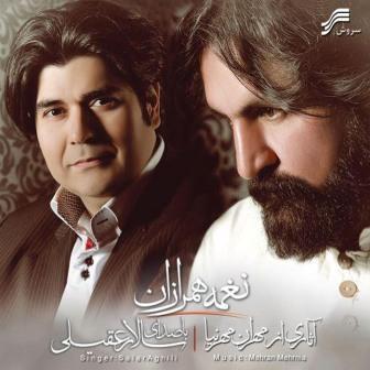 دانلود آلبوم جدید سالار عقیلی با نام نغمه همرازان