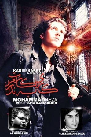دانلود آهنگ جدید محمدرضا شعبان زاده به نام کاری به کارت ندارم