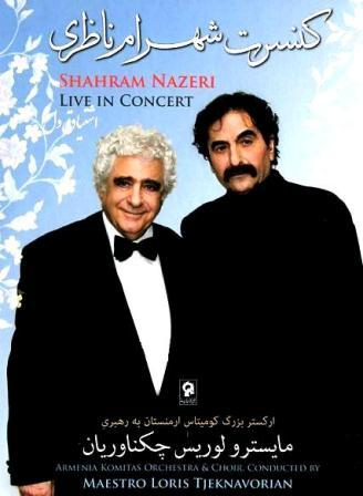 دانلود آلبوم جدید شهرام ناظری و لوریس چکناواریان در نمایشگاه بین المللی تهران
