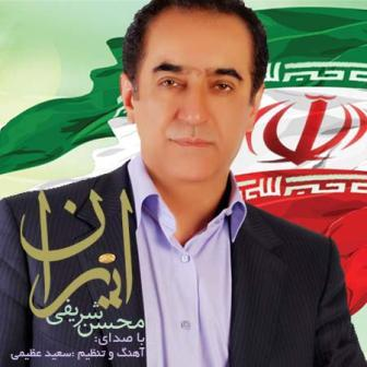 دانلود آهنگ جدید محسن شریفی به نام ایران