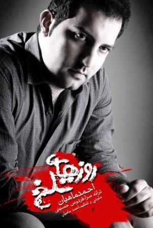 دانلود آهنگ جدید احمد ماهیان به نام روزهای تلخ