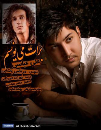 ali+final دانلود ورژن جدید علی عباسی به نام برات مینویسم