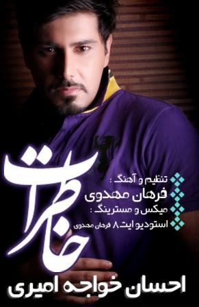 آهنگ جدید احسان خواجه امیری تحویل بهار