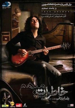 دانلود آلبوم جدید رضا یزدانی به نام خاطرات مبهم