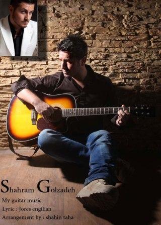 دانلود آهنگ جدید شهرام گلزاده به نام گیتار من