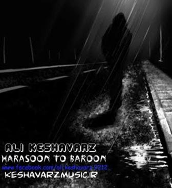 دانلود آهنگ جدید علی کشاورز به نام هراسون تو بارون