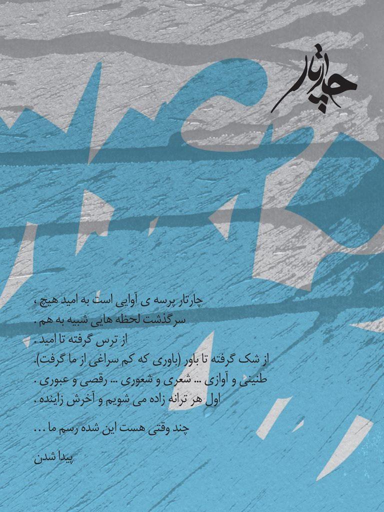 دانلود+آهنگ+جدید+باران+تویی
