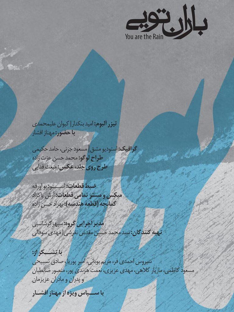 دانلود آلبوم جدید چارتار به نام باران تویی
