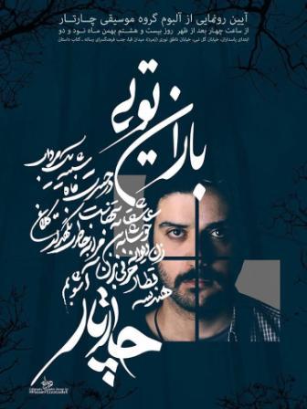 28 بهمن از آلبوم باران توئی رونمایی میشود
