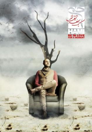 دانلود آلبوم جدید حمید حامی با نام یک لحظه عاشق شو