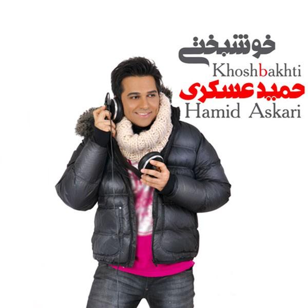 Hamid%20Askari%20 %20Khoshbakhti دانلود آلبوم جدید حمید عسکری به نام خوشبختی