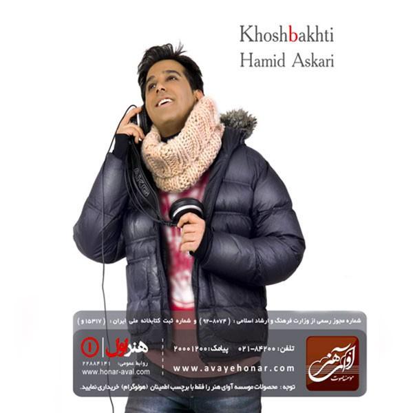Hamid+Askari+Khoshbakhti%201 دانلود آلبوم جدید حمید عسکری به نام خوشبختی