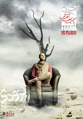 بزودی آلبوم یک لحظه عاشق شو از حمید حامی منتشر می شود