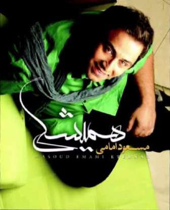 Masoud%20Emami%20 %20Hamishegi دانلود آلبوم جدید مسعود امامی با نام همیشگی