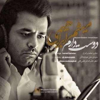دانلود آهنگ جدید میثم ابراهیمی به نام دوست دارم