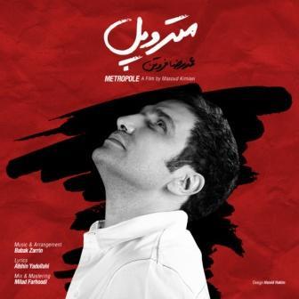 دانلود آهنگ جدید محمدرضا فروتن با نام متروپل