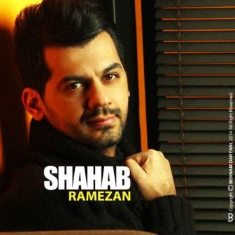 دانلود آهنگ جدید شهاب رمضان با نام اولین لبخند