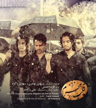 آهنگ «قلب محرم» با صدای بنیامین بهادری و سهراب پاکزاد + متن