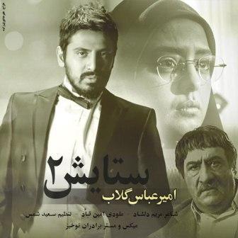 دانلود آهنگ جدید امیر عباس گلاب به نام ستایش 2
