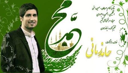Hamed%20Zamani%20 %20Mohammad دانلود آهنگ جدید حامد زمانی به نام محمد (ص)
