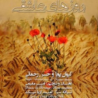 دانلود آهنگ جدید کیوان پویا و حسن رحمانی به نام روزهای عاشقی