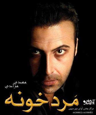 دانلود آلبوم جدید مهدی مرادی به نام مرد خونه
