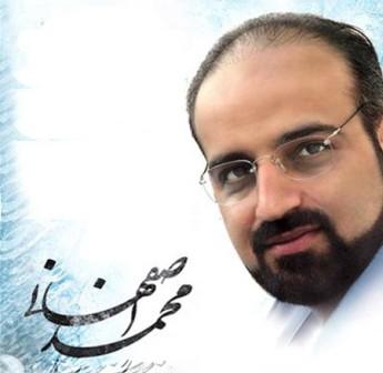 دانلود آهنگ محمد اصفهانی به نام شب افروز