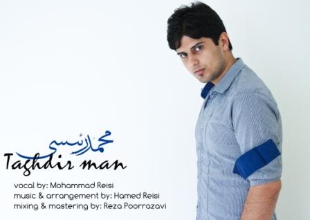 دانلود آهنگ جدید محمد رئیسی به نام تقدیر من