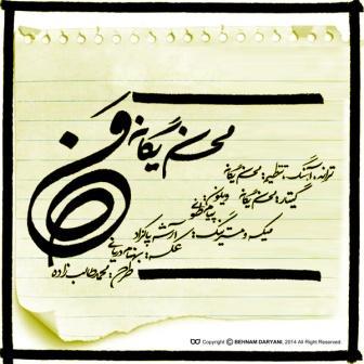 دانلود آهنگ محسن یگانه عشق من