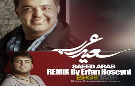 دانلود رمیکس جدید آهنگ سعید عرب بنام عشق تازه